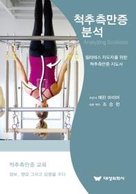 척추측만증 분석