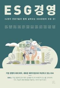 ESG 경영