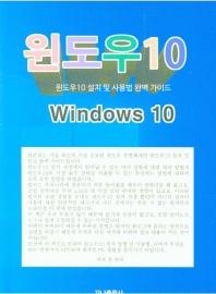 윈도우10