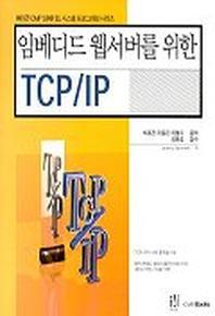 임베디드 웹서버를 위한 TCP/IP