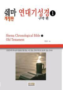 쉐마 연대기 성경 1(구약 편) 개정판 (컬러)