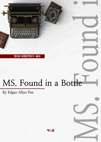 MS. Found in a Bottle (영어로 세계문학읽기 869)