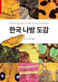 한국 나방 도감