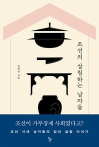 조선의 살림하는 남자들 : 조선 시대 남자들의 집안 살림 이야기