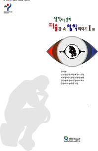 생각하는 윤리, 미술관 속 철학 이야기Ⅰ 展