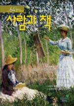 사람과 책 2009년 10월호