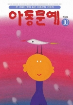 아동문예 (2004년 10월 호)