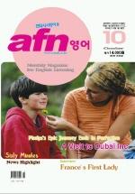 afn영어 2008년 10월호(통권 제371호)