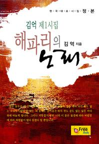 해파리의 노래-김억 제1시집 (한국대표시집-정본)