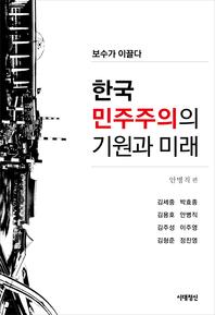 한국 민주주의의 기원과 미래 (체험판)