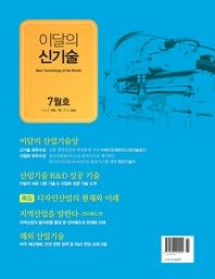 이달의 신기술 10호(7월호)