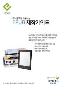 교보문고가 제공하는 EPUB 제작가이드
