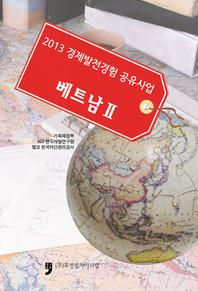2013 경제발전경험 공유사업:베트남II