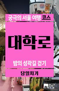 궁극의 서울 여행 코스 대학로   밤의 성곽길 걷기