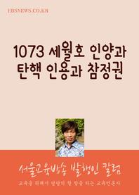1073일 세월호 인양과 탄핵 인용과 참정권 (서울교육방송 발행인 칼럼)