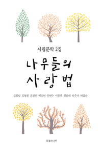 나무들의 사랑법