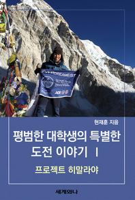 평범한 대학생의 특별한 도전 이야기 Ⅰ : 프로젝트 히말라야