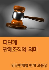 다단계 판매조직의 의미 (방문판매법 판례 모음집)