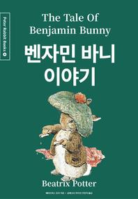 벤자민 바니 이야기(영어+한글+중국어판)