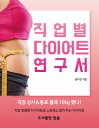 직업별 다이어트 연구서