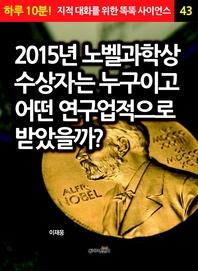 2015년 노벨과학상 수상자는 누구이고 어떤 연구업적으로 받았을까?