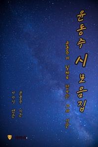 윤동주 시 모음집