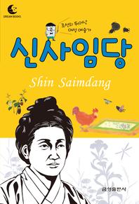 조선의 뛰어난 여성 예술가 신사임당