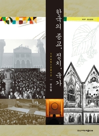 한국의 종교, 정치, 국가 : 1945∼2012