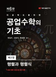공업수학의 기초(6판) .2