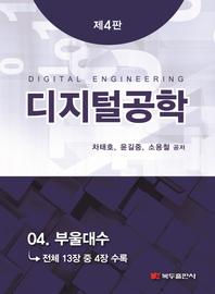 디지털공학 (4판) .4