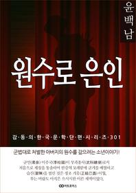 윤백남 원수로 은인. 감동의 한국문학단편시리즈 301