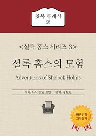 셜록 홈스의 모험