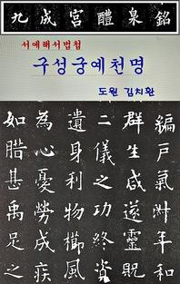 서예해서법첩-구성궁예천명