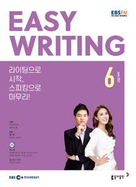 이지 라이팅(Easy Writing)(EBS 방송교재 2021년 6월)