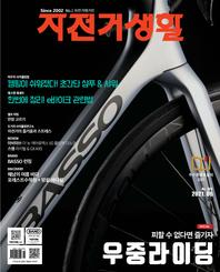 자전거생활 2021년 06월호