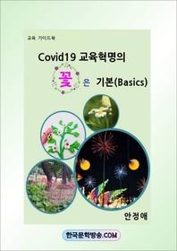 Covid19 교육혁명의 꽃은 기본(Basics)
