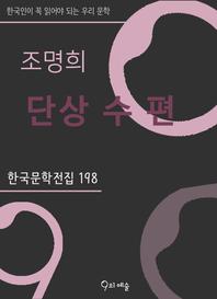 조명희 - 단상 수 편(수필집)