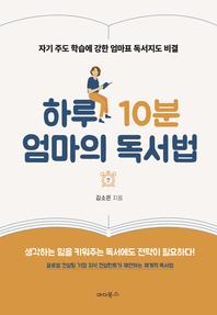 하루 10분 엄마의 독서법 : 자기 주도 학습에 강한 엄마표 독서지도 비결