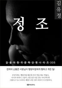 김유정 정조. 감동의 한국단편시리즈 335