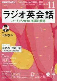 NHKラジオラジオ英會話  2020.11