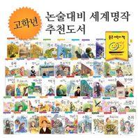 [지경사] 고학년 논술대비 세계명작 추천도서 (전50권)
