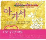 아가서(솔로몬의 아름다운 노래)(CD 2장)