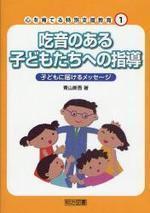 心を育てる特別支援敎育 1