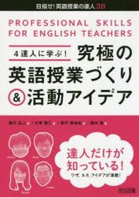 4達人に學ぶ!究極の英語授業づくり&活動アイデア PROFESSIONAL SKILLS FOR ENGLISH TEACHERS