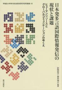 日本發多言語國際情報發信の現狀と課題 ヒュ-マンリソ-スとグロ-バルコミュニケ-ションのゆくえ