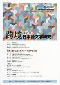 跨境 日本語文學硏究 VOL.10(2020)