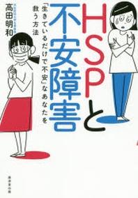 HSPと不安障害 「生きているだけで不安」なあなたを救う方法