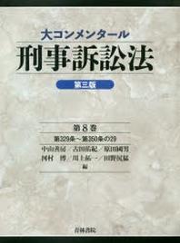 大コンメンタ-ル刑事訴訟法 第8卷
