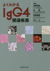 よくわかるIGG4關連疾患