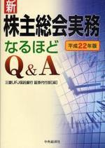 新株主總會實務なるほどQ&A 平成22年版